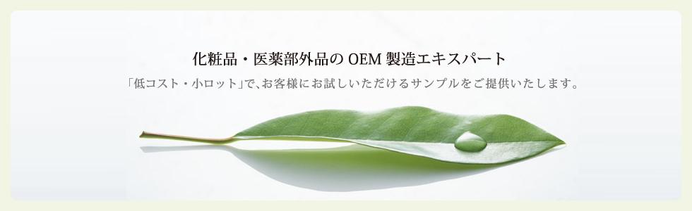 化粧品医薬部外品のOEM製造エキスパート