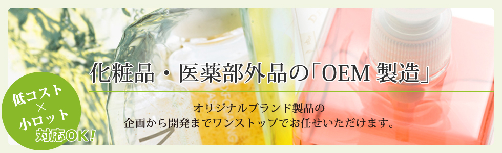 化粧品医薬部外品のOEM製造