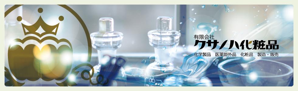 有限会社クサノハ化粧品|化粧品・医薬部外品のOEM製造エキスパート(大阪)